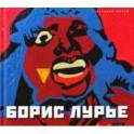Борис Лурье