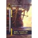 Долг – Отечеству, честь – никому…