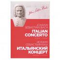 Итальянский концерт. Ноты