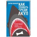 Как плавать среди акул (интегр. обл.)