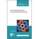 Наноматериалы и нанотехнологии. Учебник