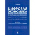 Цифровая экономика и правовое регулирование обеспечения ее информационной безопасности. Словарь