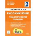 Русский язык. 2 класс. Ступеньки к ВПР. Тематический тренинг