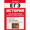ЕГЭ История. 10-11 классы. Тематические задания высокого уровная сложности