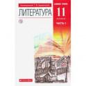 Литература. 11 класс. Базовый уровень. Учебник в 2-х частях. Часть 1. ФГОС