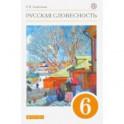 Русская словесность. 6 класс. Учебное пособие. ФГОС