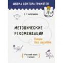 Методические рекомендации. Пиши без ошибок. Русский язык. 3 класс