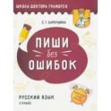 Пиши без ошибок. Русский язык. 3 класс