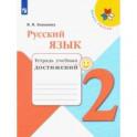 Русский язык. 2 класс. Тетрадь учебных достижений. ФГОС