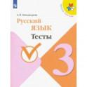 Русский язык. 3 класс. Тесты. ФГОС