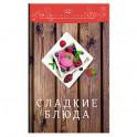 Сладкие блюда. 3-е изд. Ратушный А.С., Аминов С.С., Лобанов К.Н.