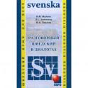 Разговорный шведский в диалогах / Vardagssvenska i dialoger