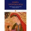 Книга пророка Исы: Мусульманские свидетельства об Иисусе Христе