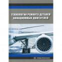 Технологии ремонта деталей авиационных двигателей