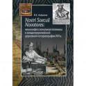 Nostri Saeculi Novatores: межконфессиональная полемика в западноевропейской церковной историографии XVI в