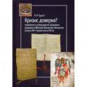 Кризис доверия? Появление и утверждение правового документа в Великом Княжестве Литовском (конец XIV–первая треть XVI в.)