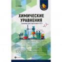 Химические уравнения: тренажер для подготовки к ОГЭ