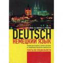 Немецкий язык. Тексты по специальности