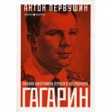 Юрий Гагарин: Один полет и вся жизнь