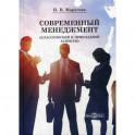 Современный менеджмент (Классический и прикладной аспекты)