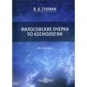 Философские очерки по космологии