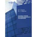 Основы теории организационного управления
