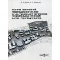 Развитие региональной модели дополнительного профессионального образования муниципальных служащих сферы градостроительства