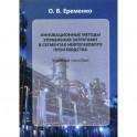 Инновационные методы управления затратами в сегментах нефтегазового производства