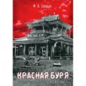 Красная буря. Советское государство и буддизм в 1917–1946 гг