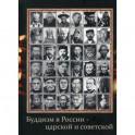 Буддизм в России - царской и советской