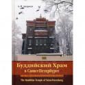 Буддийский Храм в Санкт-Петербурге / The Buddhist Temple of Saint-Petersburg