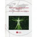 Проектирование цифрового будущего. Научные подходы