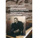 Жизнеописание Василия Сафонова, составленное его дочерью