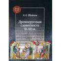 Древнерусская словесность XI-XII вв
