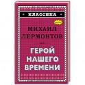 Герой нашего времени (с ил.)_. Лермонтов М.Ю.