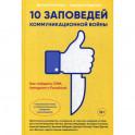 10 заповедей коммуникационной войны : Как победить СМИ, Instagram и Facebook