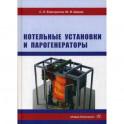 Котельные установки и парогенераторы