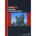 Подготовка и переработка нефтей