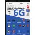 Мобильная связь на пути к 6G
