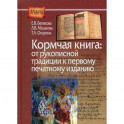 Кормчая книга: от рукописной традиции к печатному изданию