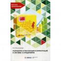 Разработка и реализация конфигураций в системе 1С: Предприятие