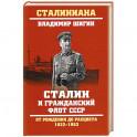 Сталин и гражданский флот СССР.От рождения до расцвета 1922-1953