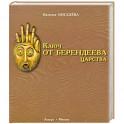Ключ от Берендеева царства