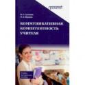 Коммуникативная компетентность учителя. Учебно-методическое пособие