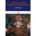 Традиционная индийская философия: Настика