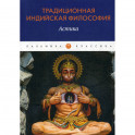 Традиционная индийская философия: Астика