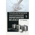 Технологическое оборудование переработки молока