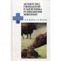 Акушерство, гинекология и биотехника размножения животных