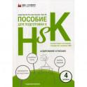 Пособие для подготовки к HSK