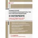 Комментарий к Основам законодательства Российской Федерации о нотариате (постатейный)